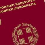 Procedurat për të marrë nënshtetësinë greke