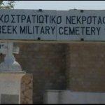 Varrezat e ushtarëve grekë në Bularat, qeveria i jep statusin 'varrezë historike'