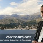 Dekonspirim nga prokuroria e Gjirokastrës, Fredi Beleri arratiset pas hapjes së dosjes për masakrën e Peshkëpisë
